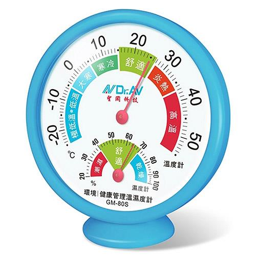 【Dr.AV】環境管理溫濕度計(GM-80S)2入