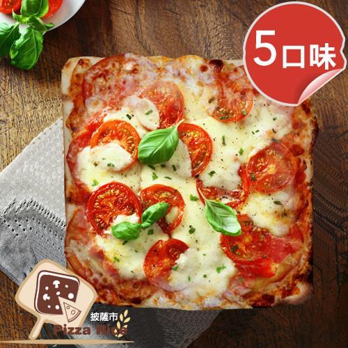 披薩市 一次滿足-5款超好吃口味組合包