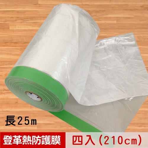 【米夢家居】登革熱噴藥必備超高210CM油漆防護日本膠帶遮蔽膜-長25公尺(4入)