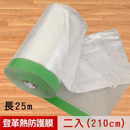 【米夢家居】登革熱噴藥必備超高210CM油漆防護日本膠帶遮蔽膜-長25公尺(2入)