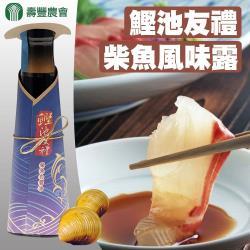 壽豐農會  鰹池友禮-柴魚風味露 (200ml-瓶 ) 2瓶一組