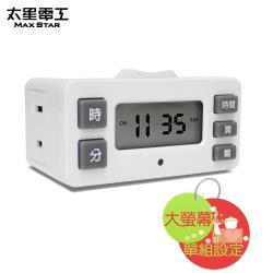 【太星電工】精巧數位定時器 OTM326