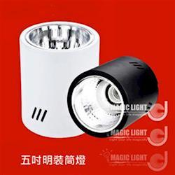 【光的魔法師 Magic Light】5吋明裝筒燈 鋁反射罩 吸頂桶燈