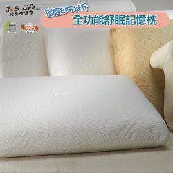 【關愛天使】全功能舒眠記憶枕-MF-PL-04S (防蹣抗菌 布面可拆下清洗/台灣製造)