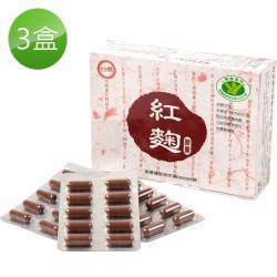 【台糖】紅麴膠囊3入組(限量贈好禮)