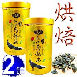【鑫龍源有機茶】有機凍頂烏龍比賽風味茶2罐組(100g/罐)