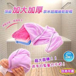 超纖維乾髮帽 頂級奈米加大加厚(四色) -3條入