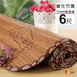 BuyJM 6x6呎寬版11mm無接縫專利貼合炭化竹蓆/涼蓆