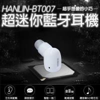 HANLIN~BT007最小藍芽耳機