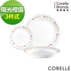美國康寧CORELLE 陽光橙園3件式餐盤組-C01