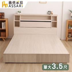 ASSARI-本田房間組二件(床箱+6分床底)單大3.5尺