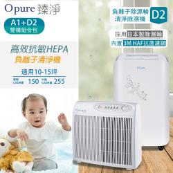 【Opure臻淨】(10-15坪)- A1高效抗敏HEPA 負離子空氣清淨機+D2負離子除濕輪清淨除濕機(D1升級版)