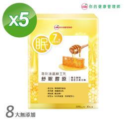 《UDR》專利凍晶蜂王乳舒眠膠原x5盒-型錄