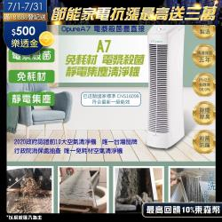 【Opure臻淨】 (10~20坪) A7免耗材靜電集塵電漿殺菌DC節能空氣清淨機 + D2負離子除濕輪清淨除濕機