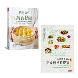 我家也有蔬食餐廳+日本蔬菜之神の新食感沙拉提案