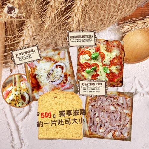 人氣王披薩市義式手工米披薩/