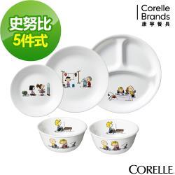 美國康寧CORELLE SNOOPY 甜蜜時刻5件式餐具組-E01