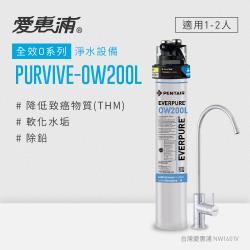 愛惠浦 O series全效系列淨水器 EVERPURE PURVIVE-OW200L