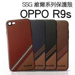 【SSG】OPPO R9s 維爾系列保護殼