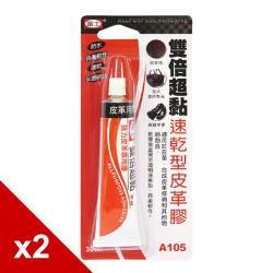糊塗鞋匠 優質鞋材 N100 台灣製造 富士雙倍超黏速乾型皮革膠 30ml 2條