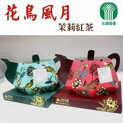 花壇農會  花鳥風月-茉莉紅茶袋茶-2.5g-13入-盒 (2盒一組)