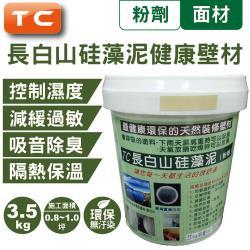 多功能長白山硅藻泥健康壁材(粉劑)3.5kg-奶白