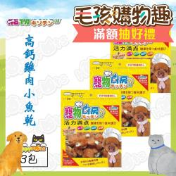 【寵物廚房】高鈣雞肉小魚乾170g(3包)