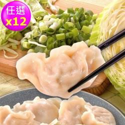 禎祥食品 手工捏花大水餃-高麗菜+韭菜 任選 (共12包約480粒)