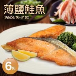 築地一番鮮 薄鹽鮭魚6包(300g/4片裝/包)