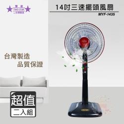 超值兩入組↘五月花 14吋強力電風扇/立扇/風扇 MYF-1435
