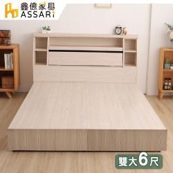 ASSARI-本田房間組二件(床箱+6分床底)雙大6尺
