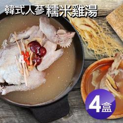 築地一番鮮 韓式人蔘糯米雞湯4盒(2200g/盒)
