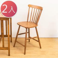 Boden-蘭森實木吧台椅/吧檯椅/高腳椅(二入組合)