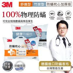 3M 防蹣枕心(舒適型加厚版)+健康防蹣枕心(竹炭型加厚版)