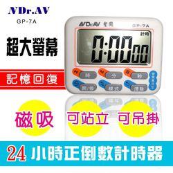 Dr.AV 24小時超大螢幕正倒數計時器(GP-7A)