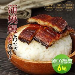 築地一番鮮 剛剛好日式蒲燒鰻魚6尾(200g/尾)禮盒