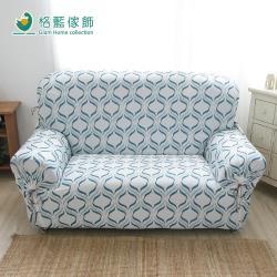 格藍傢飾-水立方涼感彈性沙發套-2人座