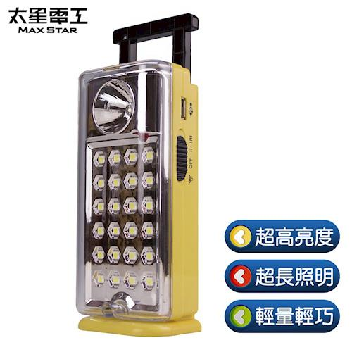 【太星電工】夜巡俠彩色輕巧LED充電式照明燈(黃)/