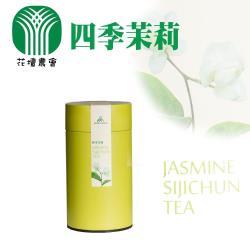 花壇農會  四季茉莉-150g-罐 (2罐一組)