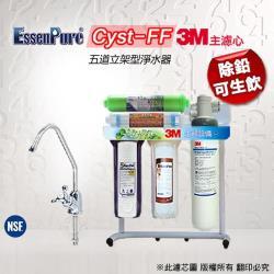 3M Cyst-FF 五道立架型立架淨水器潔淨型淨水系統