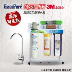 3M Cyst-FF 五道立架型立架淨水器除垢型淨水系統