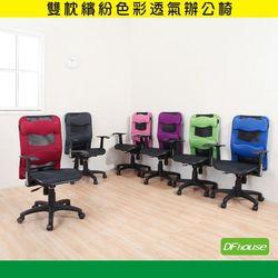 《DFhouse》小金鋼全網雙枕辦公椅