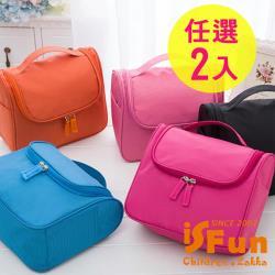 iSFun旅行專用 可掛加厚大容量盥洗包 超值2入