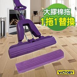 【VICTORY】維多利亞大膠棉拖把(1支1替換)