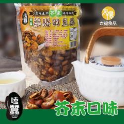 太禓食品嗑蠶藥膳田豆酥(芥末/嗆口)(350g/包)