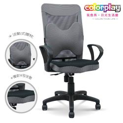 【Color Play精品生活館】大蝴蝶腰枕D型扶手 辦公椅/電腦椅/會議椅/職員椅/透氣椅