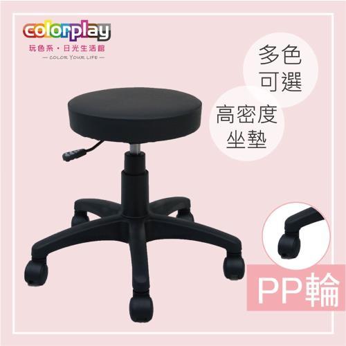 【Color Play精品生活館】卡蘿簡約旋轉升降圓凳/美容椅/辦公椅/電腦椅