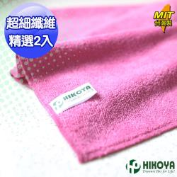 【HIKOYA】超吸水超細纖維抹布-中2入