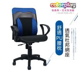 【Color Play精品生活館】3D舒適PU腰枕D扶手輕巧透氣網座辦公椅/電腦椅/會議椅/職員椅/透氣椅(六色)