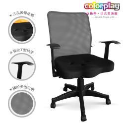【Color Play精品生活館】多彩網背3D立體美臀坐墊T型扶手辦公椅/電腦椅/會議椅/職員椅/透氣椅(六色)